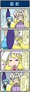 がんばれ小傘さん 3810