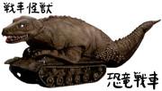 恐竜戦車【ゆっくり妖夢がみんなから学ぶ ウルトラ怪獣絵巻】用イラスト