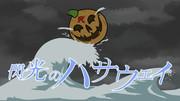あのかぼちゃが流された