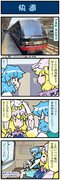 がんばれ小傘さん 3811