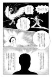 火の鳥・下北沢編