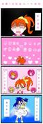 8月10日はハートの日【トロピカル〜ジュ!プリキュア】