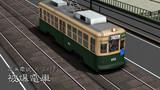 【MMD鉄道】被爆電車