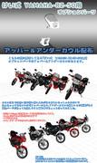 【MMDモデル配布】けい式-YAMAHA-RZ-50用カウル配布