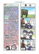 たけの子山城46-3