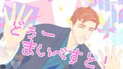 ※静画※どぅーまいべすと!のサムネ/MMD