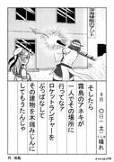 浦風の絵日記