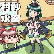 東方剛欲異聞の新衣装をゆっくりさんに自慢する村紗水蜜さん