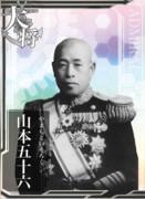 山本五十六大将 提督これくしょん 〜提これ〜