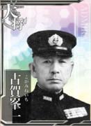 古賀峯一大将 提督これくしょん 〜提これ〜