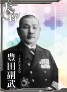 豊田副武大将 提督これくしょん 〜提これ〜