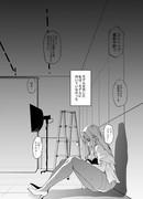 恋するパンティストッキング5話