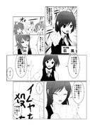 萩風健康委員会 第2話①
