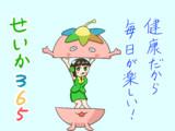 精華町広報キャラクター
