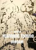 シン・富野由悠季監督 Ver.Za - 機動戦士ガンダム 閃光のハサウェイ 公開記念【ペン入れ】