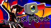 【MMD黒番組】カメラちゃん&ブラック【モデル配布&更新】