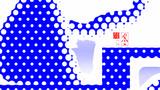 「冬 01」※POP・彩・おむ09380