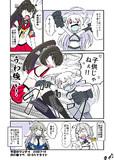 戦艦新棲姫への禁句
