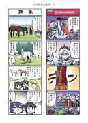たけの子山城46-4