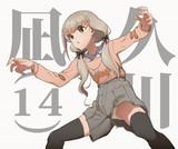久川凪ちゃん14歳
