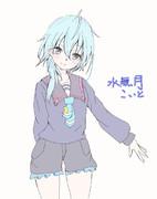 水無月さんとお絵描き練習6