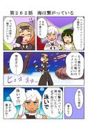 ゆゆゆい漫画262話
