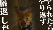 ひとことこごと 501 猫の倍返しだッ!!!
