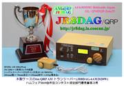 【交信証】木製ケースの6m QRP AMトランシーバー(JR8DAG-6AM2020W)