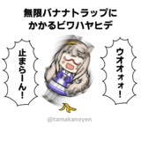 【GIFアニメ】無限バナナトラップにかかるビワハヤヒデ
