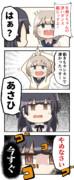 冬優子のダンスを真似してみたいあさひ4コマ