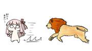 ライオンに追いかけられる茜ちゃん