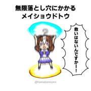 【GIFアニメ】無限落とし穴に掛かるメイショウドトウ