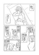 心からの感情 2/4