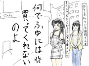 シャニPと三峰Dの手のひらで踊る黛冬優子さん(19)