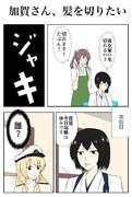 ショートヘア加賀さん(事故)