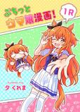 新刊『ぷちっとウマ娘漫画! 1R』
