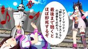 なんか違うウイニングライブ3