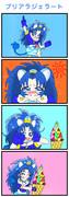 プリアラジェラート【8月27日はキュアジェラートの誕生日