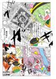 【全公開】車椅子さとり合同 3/3