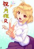 月姫R販売おめでとう!