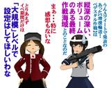 のだ☆や266