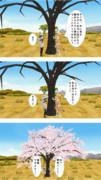 木を開花させるサーバル