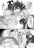 ビワ・ナリタ姉妹の憂鬱1