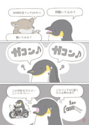 エンペラーじゃないペンギン78 ASMR
