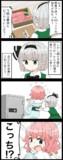【四コマ】箱入り娘な幽々子様の四コマ