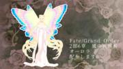 【Fate/MMD】オーロラ配布します