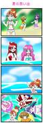 夏の思い出【トロピカル〜ジュ!プリキュア水着回】