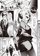 コミックゼロス#92