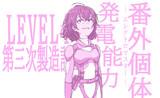 番外個体‐ミサカワースト‐ 超電磁砲T1話のヤツ!
