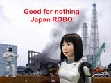 役立たず 日本のロボ